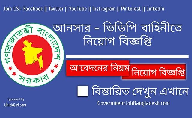 আনসার – ভিডিপি বাহিনীতে নিয়োগ বিজ্ঞপ্তি Ansar VDP Job Circular 2019