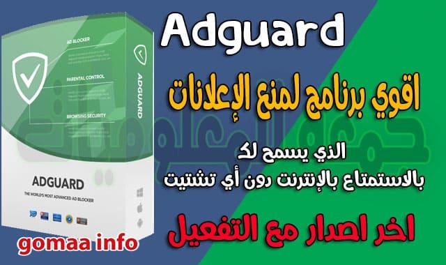 اقوي برنامج حجب الإعلانات  Adguard Premium 7.2.2921.0