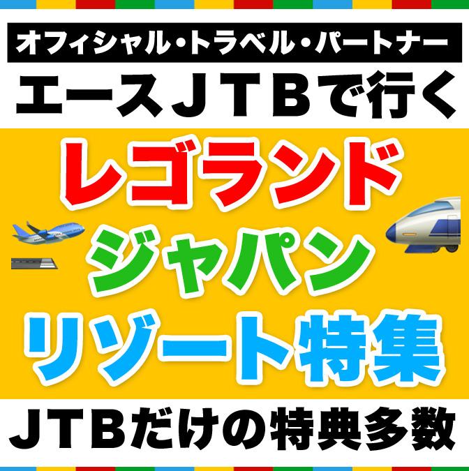 【Go Toトラベル】オフィシャルパートナーJTBだけの豪華特典付き!アトラクション優先予約、スペシャルミニフィグ他多数!