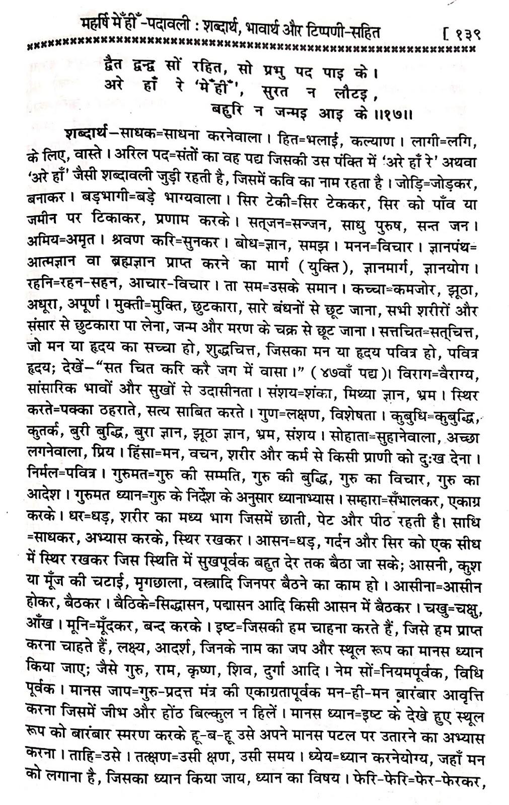 """P44, (क) The essence of saintmat meditation   """"संतमते एक ही बात।..."""" महर्षि मेंहीं पदावली (अरिल) अर्थ सहित/सत्संग ध्यान। पदावली भजन 44 का शब्दार्थ।"""