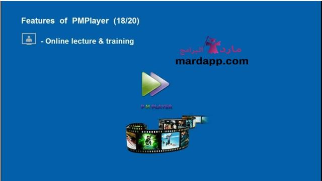 تحميل برنامج pmplayer لتشغيل جميع صيغ الفيديو والصوت للكمبيوتر مجانا