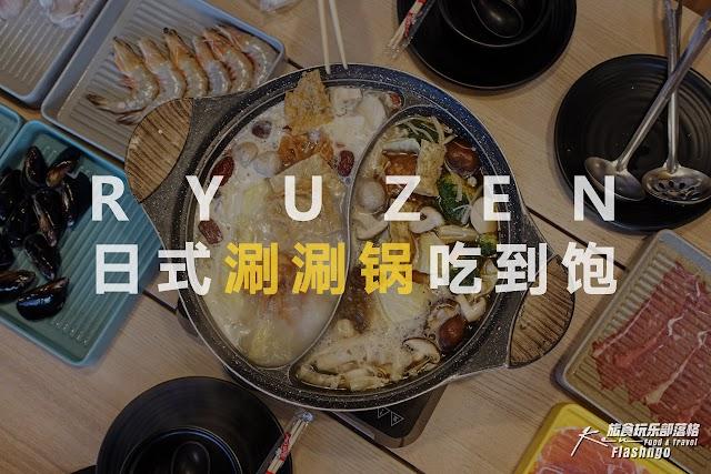 Juru 食记 | Ryuzen Shabu-Shabu 吃到饱