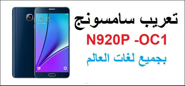 تعريب سامسونج نوت فايف Note 5 SM-N920P - OC1 حضرم تكنو