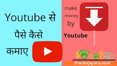 10 Best Creative Idea YouTube से पैसे कमाने के - Full Guide in Hindi 2019