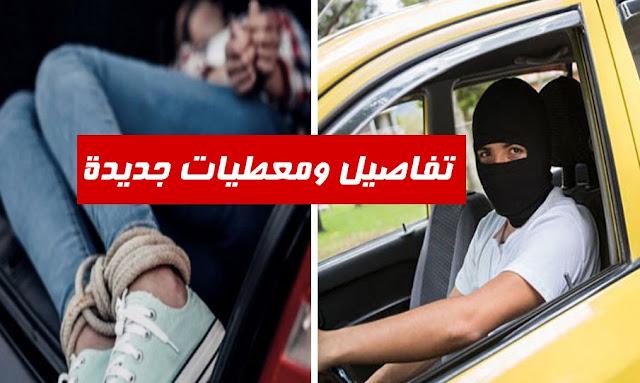 سيارة تاكسي تختطف ابنة الصحفي منجي الخضراو Mongi Khadhraoui