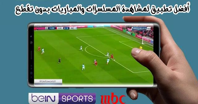 تحميل تطبيق الاسطورة tv