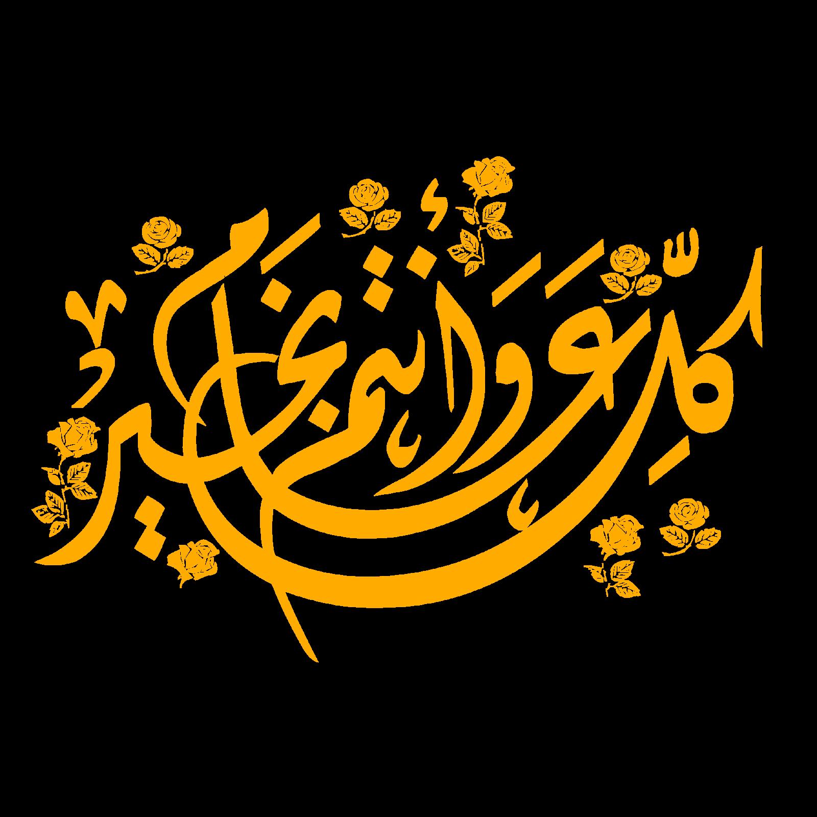 عيدكم مبارك وكل عام وانتم بخير مزخرفه