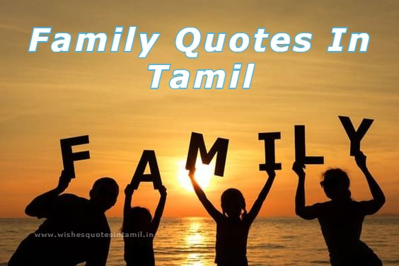 Family Quotes In Tamil with image