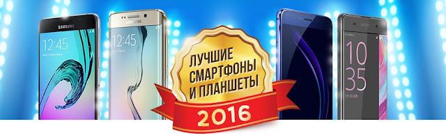 Лучшие смартфоны и планшеты 2016 года