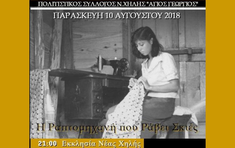 Εκδήλωση για τα 94 χρόνια από την ίδρυση της Νέας Χηλής