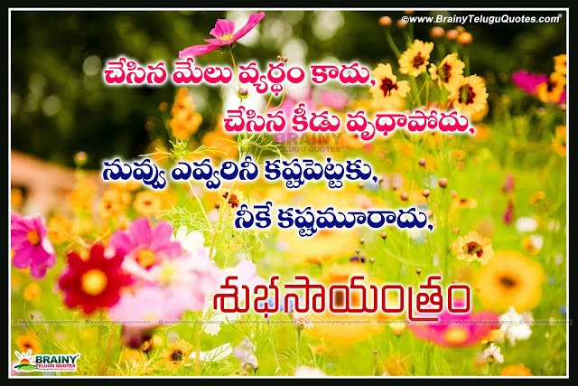 Here is a Latest Telugu Good evening inspirational Quotes,Beautiful Telugu Good evening inspirational Quotes,Latest and New Top 5 English Good Evening Quotes and Messages with Nice Motivated Messages,Latest Good Evening WhatsApp Images for Lovers,Best Facebook Evening Quotes Pictures,Beautiful Good Evening Quotes and Greetings,Best Good evening inspirational Quotes in telugu,Popular Good evening Quotations online,Latest Telugu Good evening inspirational Quotes,Beautiful Telugu Good evening inspirational Quotes,Nice Telugu Good evening inspirational Quotes for friends,Awesome Telugu Good evening inspirational Quotes,New latest fresh good evening telugu quotes for face book friends