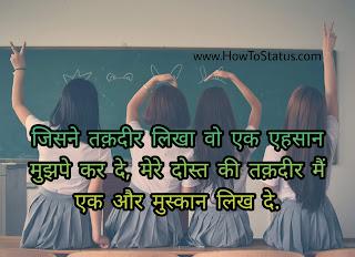 Sachi Dosti status in Hindi