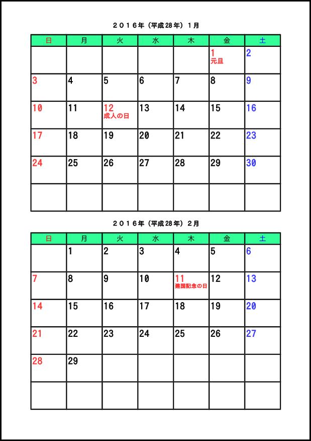 2016年カレンダ 013