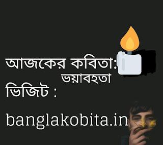 বাংলা কবিতা - ভয়াবহতা