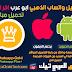 تحميل واتساب بلس ابو عرب إخفاء الظهور اخر اصدار WhatsApp