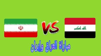 موعد مباراة العراق وإيران والقنوات الناقلة للمباراة في تصفيات كأس العالم 2022.