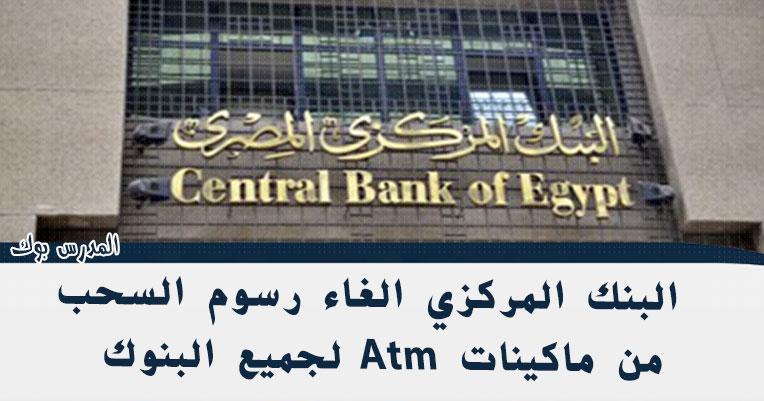 البنك المركزي الغاء رسوم السحب من ماكينات Atm لجميع البنوك
