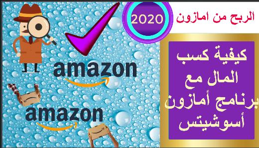 الربح من امازون 2020