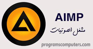 برنامج تشغيل الملفات الصوتية AIMP على الكميبوتر