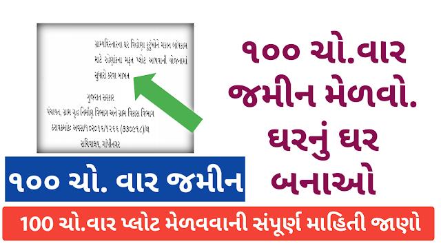 [100 Choras Var] Download Mafat Plot Yojana Gujarat All Paripatra - Gr@Panchayat Gujarat Gov In