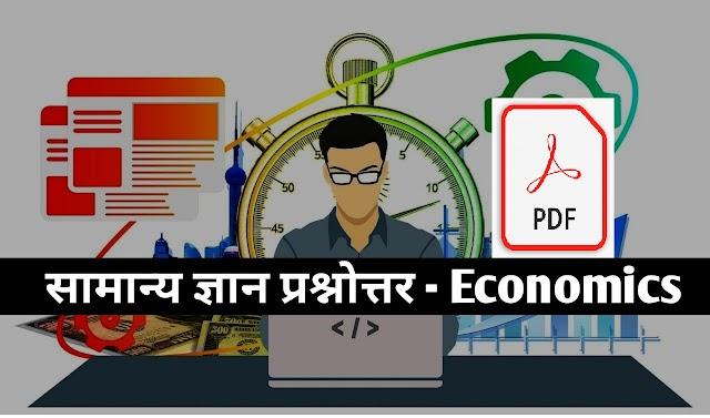 Gk Questions Economics Hindi Free PDF Download