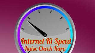 Internet Ki Speed Kaise Check Kare