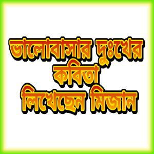 Bangla new Valobashar Dukkher SMS (Kobita) বাংলা নতুন দুঃখের কবিতা 2020 Special