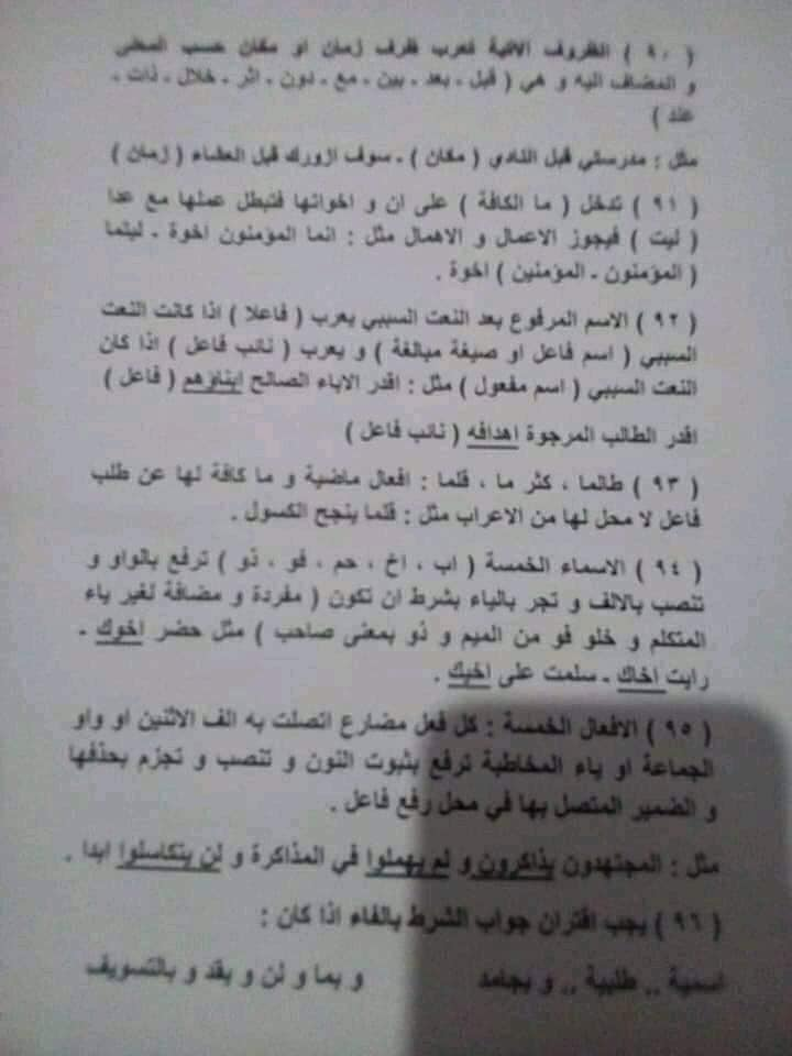 قواعد و ثوابت اعرابية هامة للثانوية العامة أ/ عزت السعيد 12