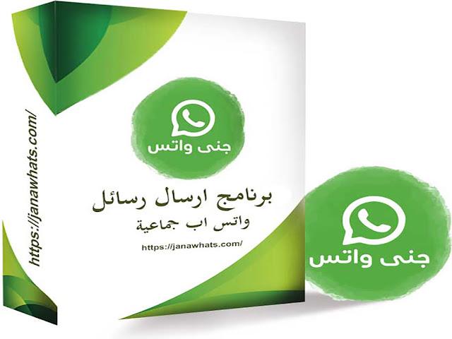 هل تبحث عن برنامج إرسال رسائل واتس آب جماعية؟