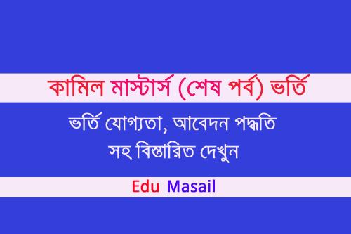kamil masters admission - edu masail