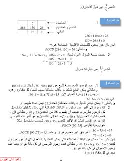 كتاب جميل الرياضيات للرابعة متوسط 4.PNG