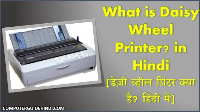 What is Daisy Wheel Printer? in Hindi [डेज़ी व्हील प्रिंटर क्या है? हिंदी में]
