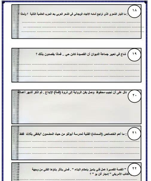 امتحان شامل بنظام البوكليت في مادة اللغة العربية للصف الثالث الثانوي +الاجابة النموذجية 5