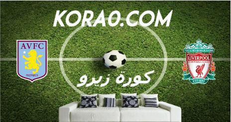 مشاهدة مباراة ليفربول وأستون فيلا بث مباشر اليوم 5-7-2020 الدوري الإنجليزي