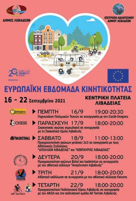 ΤΡΟΦΩΝΙΑ 2021 : Ευρωπαϊκή Ομάδα Κινητικότητας στο Δήμο Λεβαδεών από 16 - 22 Σεπτεμβρίου