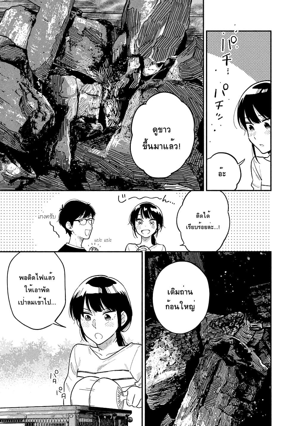 อ่านการ์ตูน Yaiteru Futari ตอนที่ 12 หน้าที่ 9