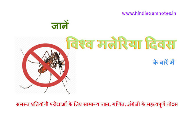 Learn About World Malaria Day in Hindi