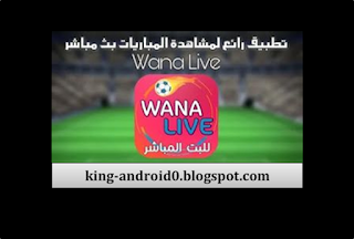 https://king-android0.blogspot.com/2020/08/wana-live.html