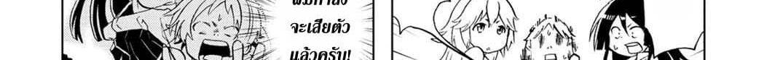 อ่านการ์ตูน Koisuru Yankee Girl ตอนที่ 2 หน้าที่ 72