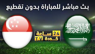 مشاهدة مباراة السعودية وسنغافورة بث مباشر بتاريخ 10-10-2019 تصفيات آسيا المؤهلة لكأس العالم 2022