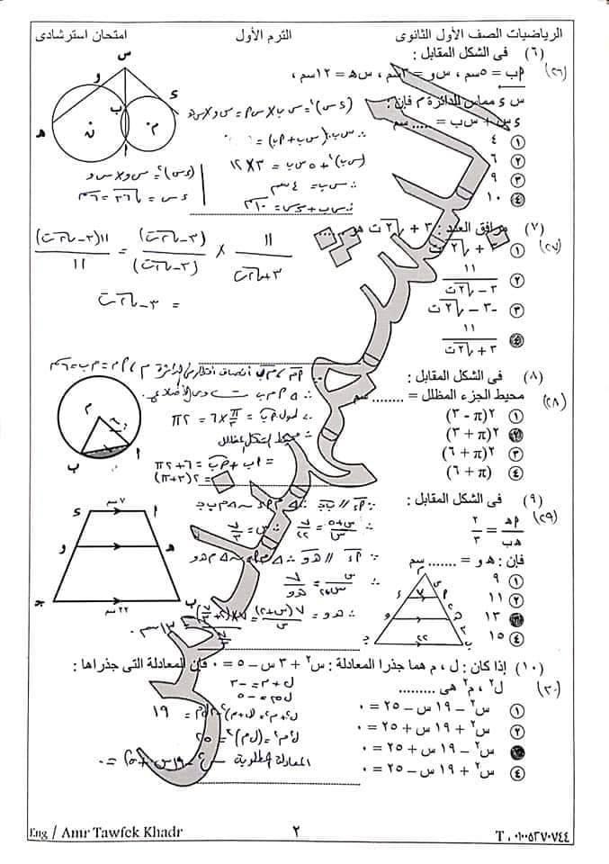 امتحان رياضيات محلول للصف الأول الثانوى نظام جديد يناير 2020 6