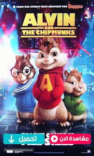 مشاهدة وتحميل فيلم الفين والسناجب Alvin And The Chipmunks 2007 مترجم عربي