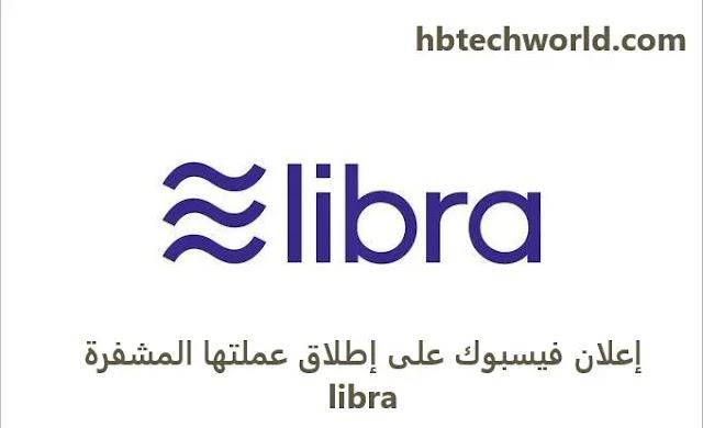 إعلان فيسبوك على إطلاق عملتها المشفرة libra