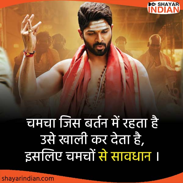 चमचों से सावधान - Chamchagiri Status Shayari Image in Hindi