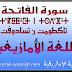ترجمة سورة الفاتحة باللغة الامازيغية .. إستمع لها بالصوت والصورة