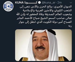 Décès du L'émir koweitien Sabah al-Ahmed al-Jabir al-Sabah