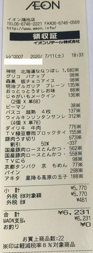 イオン 鴻池店 2020/7/11 のレシート