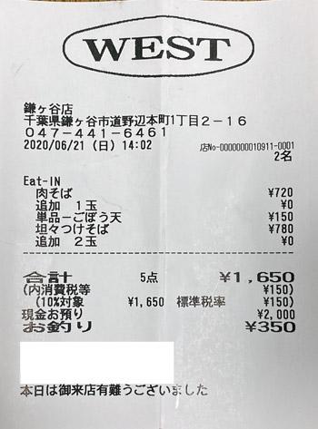 ウエスト 鎌ヶ谷店 2020/6/21 飲食のレシート