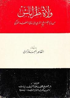 ولاة طرابلس من بداية الفتح العربي إلى نهاية العهد التركي pdf الطاهر أحمد الزاوي