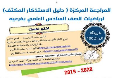 المراجعة المركزة رياضيات السادس علمي 2020 - قصي هاشم التميمي